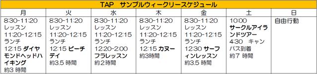 gv-schedule